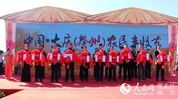 """大庆市百万农民同庆""""丰收节""""共享丰收兴奋"""