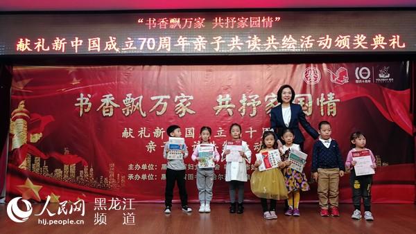 黑龙江省妇联组织百场家庭亲子阅读活动