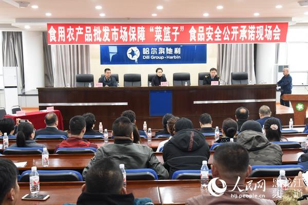 """黑龙江:强化食品和平扣留保障苍生""""菜篮子""""和平"""