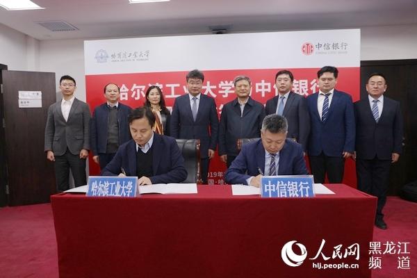 中信银行与哈尔滨家当大学签署策略互助协议双方资源共享推进聪明校园建立