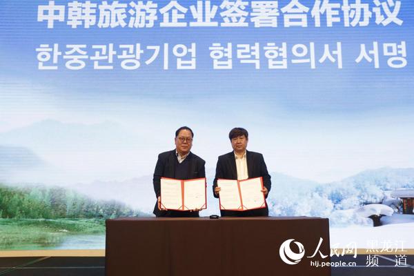 2019中国·黑龙江文化旅游推介会在韩国举办龙江旅游宣传大巴首次亮相首尔