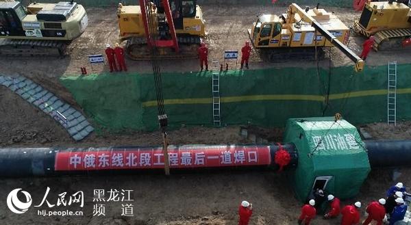 中俄东线天然气管道工程北段(黑河—长岭)全线贯通
