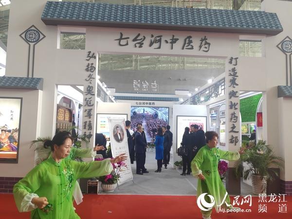 2019黑龙江首届中医药产业博览会