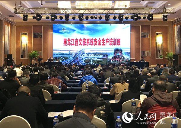 黑龙江省开展文旅安全生产培训确
