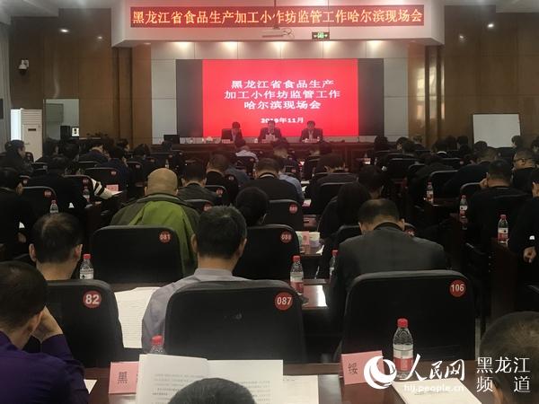 黑龙江:不断强化监管和服务推动小作坊食品产业规范健康发展