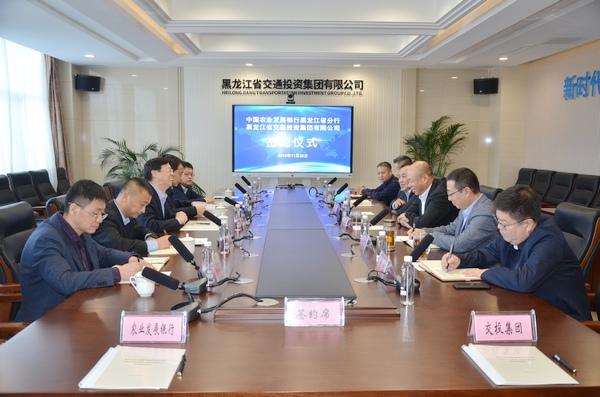 农发行黑龙江省分行与省交通投资