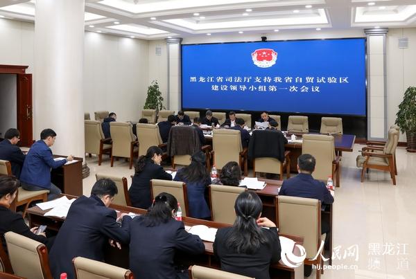 黑龙江省司法厅积极推进自贸试验区建设法律服务和法治保障工作