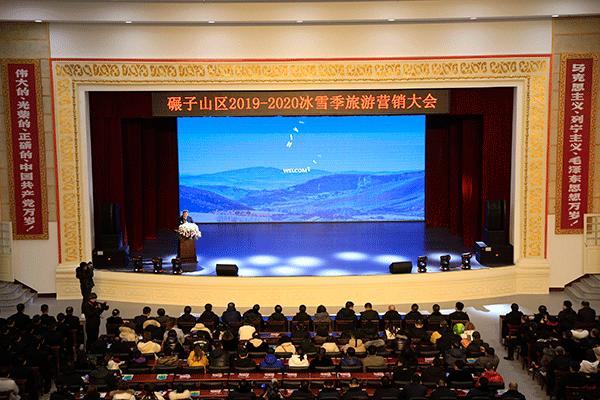 齐齐哈尔碾子山区召开冬季旅游营