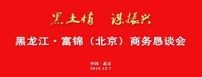 """""""黑土情�\振�d""""黑��江・富�\(北京)商��┱���在京�e行"""