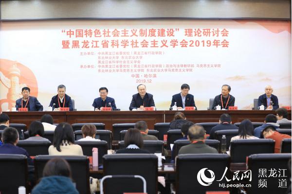 黑龙江省科学社会主义学会2019年学术年会在哈尔滨召开