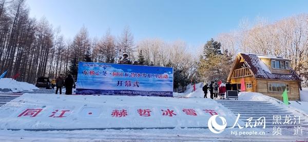 """佳木斯市全域打造""""东极冰雪·赫哲神韵""""冬季旅游品牌"""