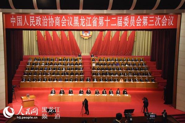 黑龙江省政协十二届三次会议隆重