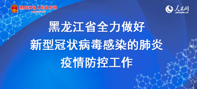 """黑龙江省医疗保障局""""五个加大力度""""进一步压实疫情防治医疗保障工作责任"""
