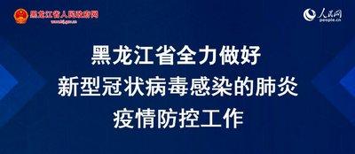 黑龙江省就疫情防控期间稳定劳动
