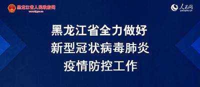 3月28日黑龙江省无新增确诊病例
