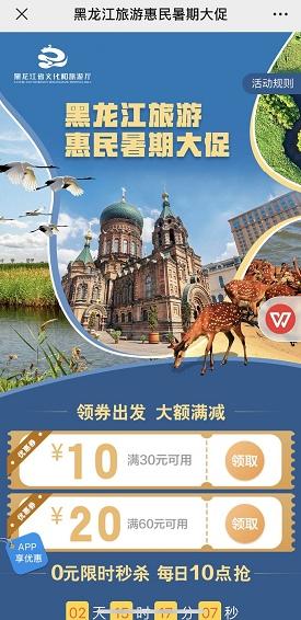 黑龙江发布全新夏季旅游产品线路