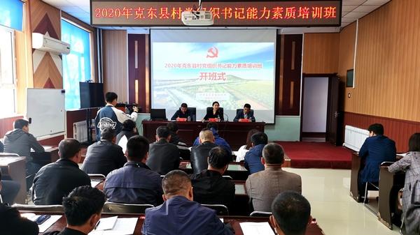 """克东县以""""党员教育培训月""""促党员素质再提升"""